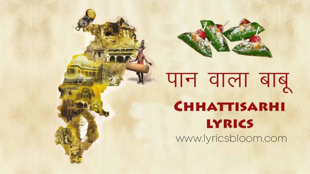 Paan wala babu cg lyrics