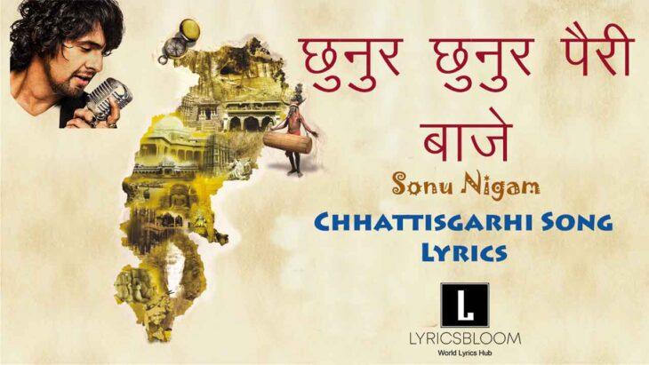 Chunur Chunur Pairi Baje Cg Lyrics