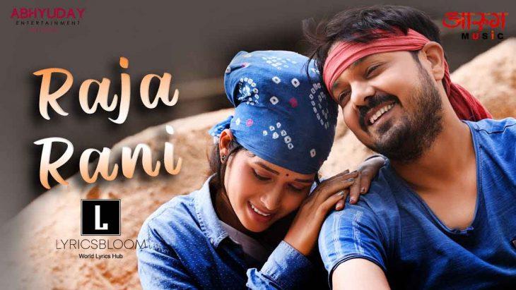 Raja Rani Cg Anuj Sharma Lyrics Lyricsbloom